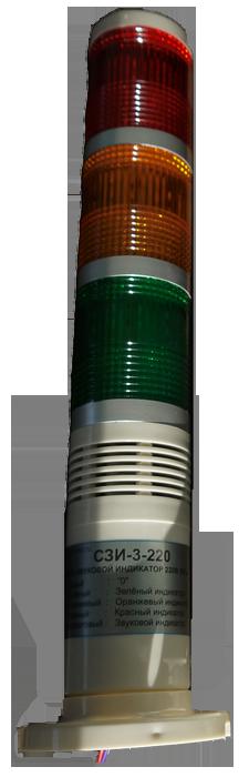 Свето-звуковой индикатор СЗИ-3-220